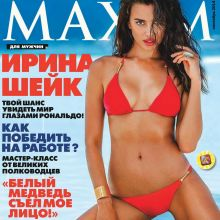Irina Shayk topless Maxim Ukraine 2014 September 5x UHQ